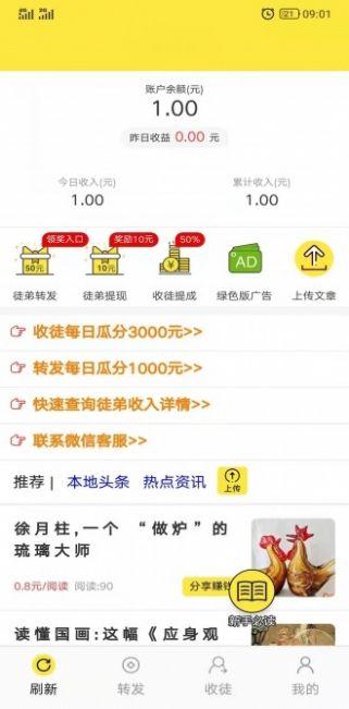 八仙花转发赚钱app图2: