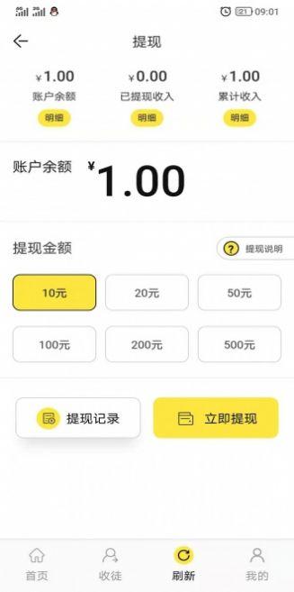 八仙花转发赚钱app图1: