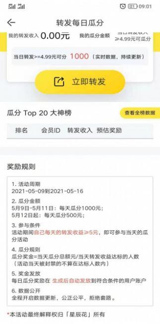 八仙花转发赚钱app图3: