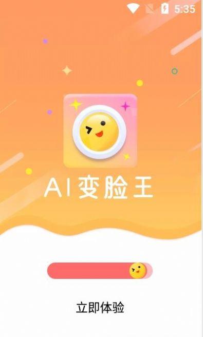 AI变脸王App最新版下载图1: