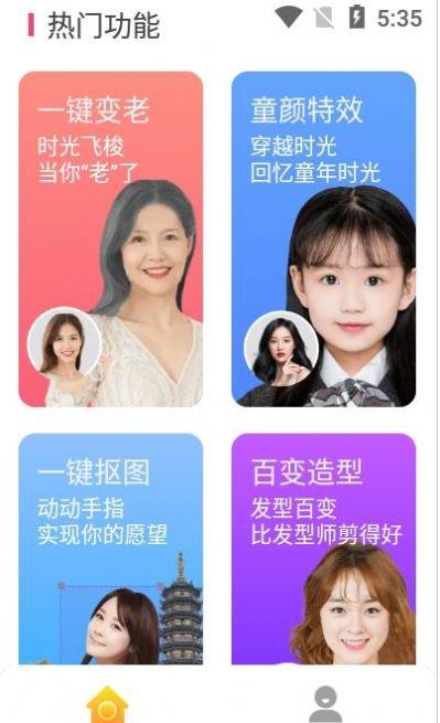 AI变脸王App最新版下载图2: