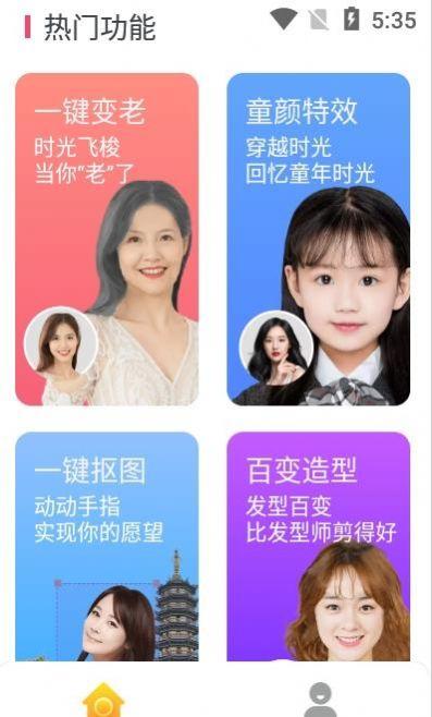AI变脸王App最新版下载图片1