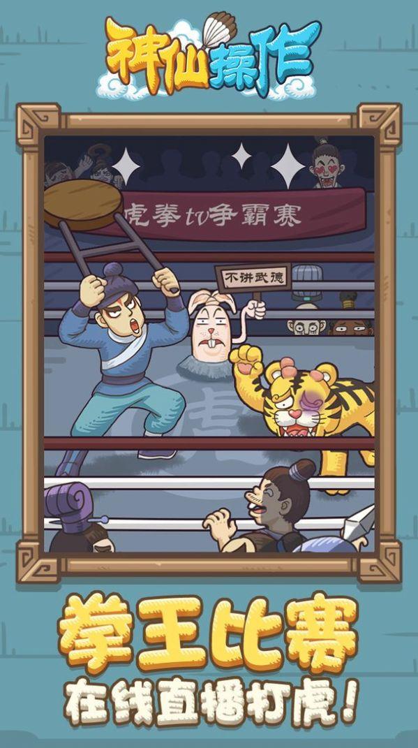 神仙操作游戏官方安卓版图1: