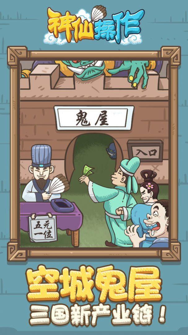 神仙操作游戏官方安卓版图3: