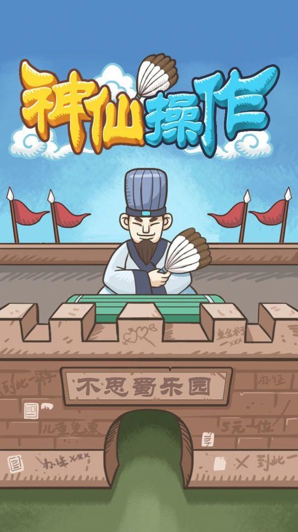 神仙操作游戏官方安卓版图片1