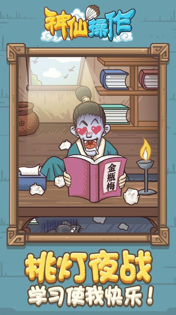 神仙操作游戏官方安卓版图片2