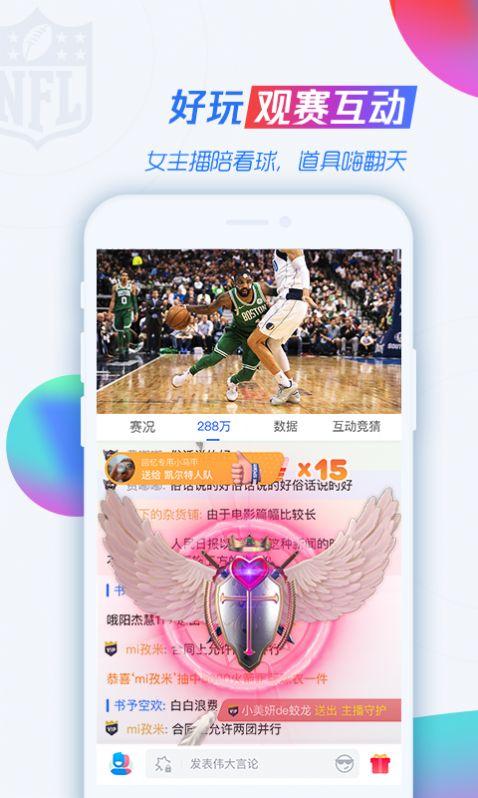 腾讯体育无插件102最新版官方下载图片2