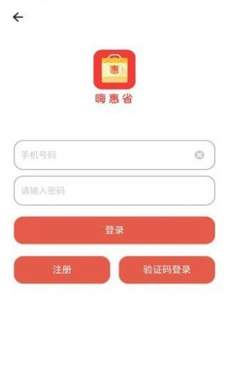 嗨惠省app官方版图2: