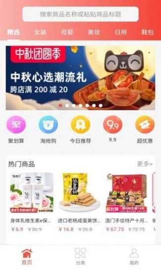 嗨惠省app官方版图3:
