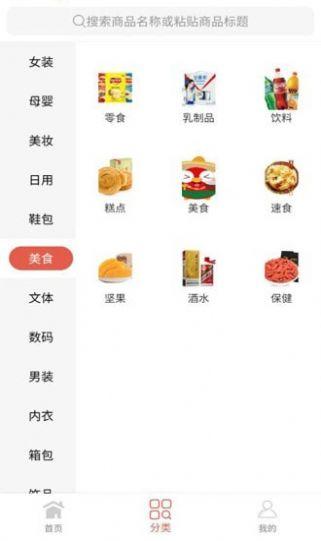 嗨惠省app官方版图1: