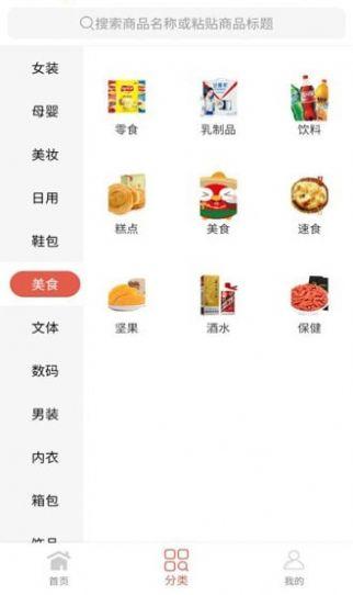 嗨惠省app官方版图片1