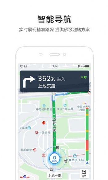华为地图服务组件5.3.0版本app图1:
