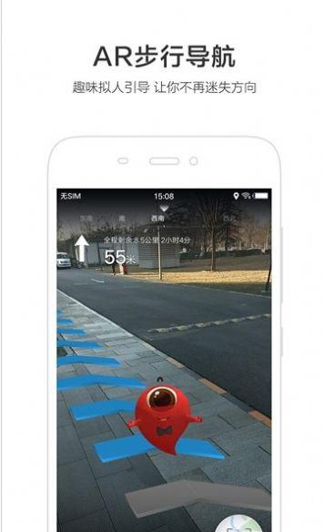 华为地图服务组件5.3.0版本app图2: