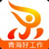 青海人才网APP最新下载 v2.0.2