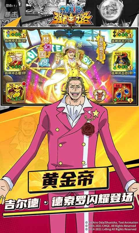 航海王巅峰对决手安卓手机版游戏图3: