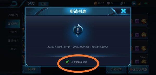 2021王者荣耀怎么删除游戏好友  怎么删除微信列表里的人[多图]