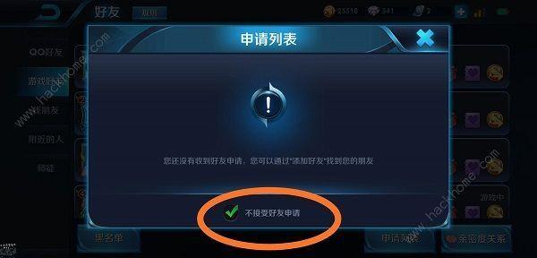 2021王者荣耀怎么删除游戏好友怎么删除微信列表里的人[多图]图片1