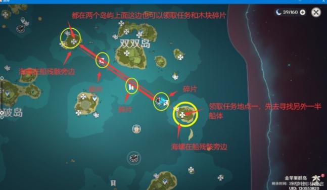 原神金苹果群岛腐坏的木板寻找另外一半船体攻略 寻找另一半船体位置及宝箱获取[多图]