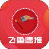 飞鱼速推app官方版下载 v1.0.0