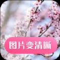 图片变清晰App最新版下载 v21.6.07