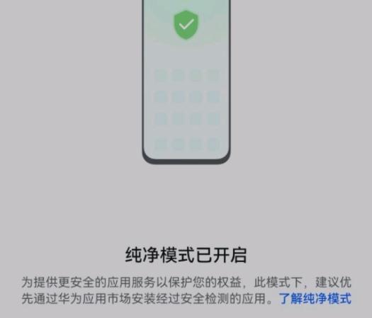 鸿蒙纯净模式关不掉每日更新在线观看AV_手机办 纯净模式关闭方法[多图]