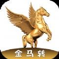 金马转app最新版官方下载 v1.0.0