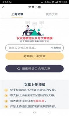 鸿雁速赚转发app官方版图1: