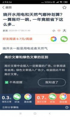 鸿雁速赚转发app官方版图3: