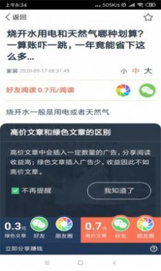 鸿雁速赚转发app官方版图片1