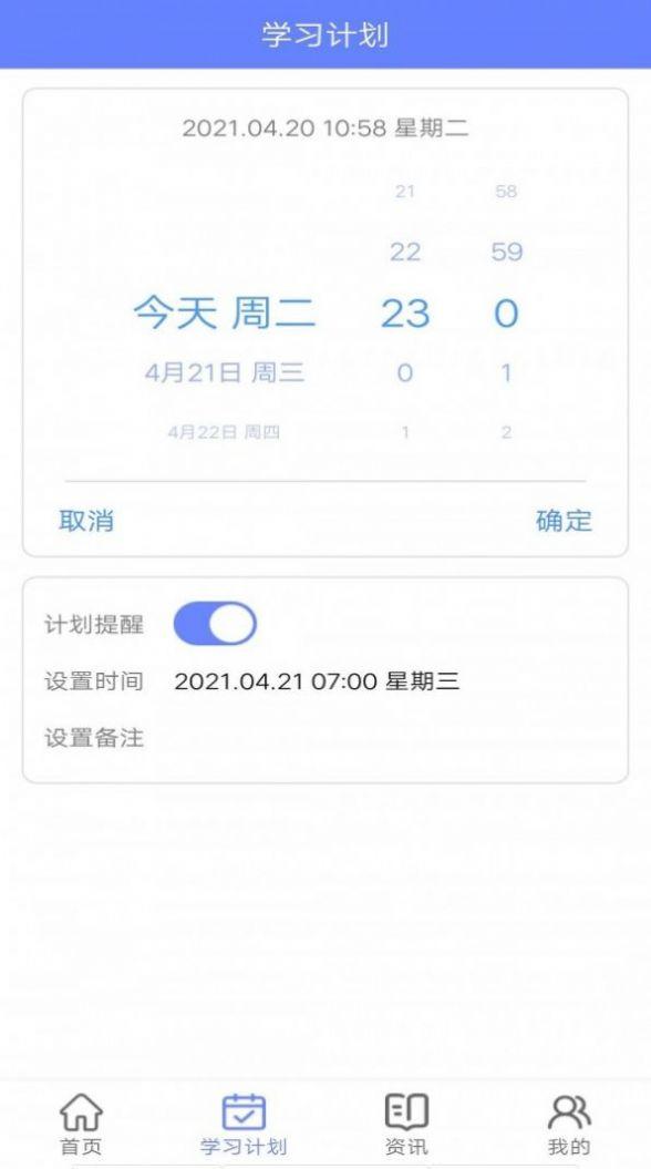 沪江英语四六级估分器2021地址图2: