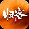归客游戏盒子app最新版下载 v2.1