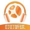 关注叮叮听球app官方最新版下载 v1.1.6