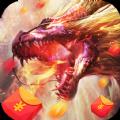 山海经起源纪异兽吞噬红包版手游官方版 v1.1.0