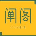 阐阁社交app安卓版 v3.5.12