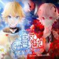 渣反恋爱系统all金游戏最新版下载 v1.0.0