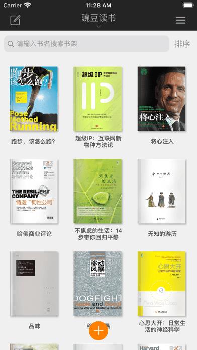 李白追看app官方版图1: