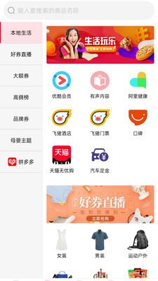阿拉丁拼团官方app图片1