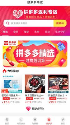西瓜口袋超惠拼平台app图2: