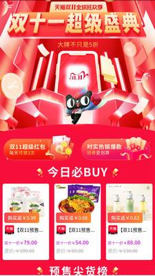 西瓜口袋超惠拼平台app图3: