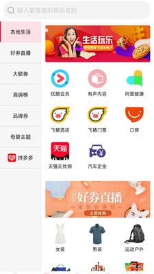 西瓜口袋超惠拼平台app图片1