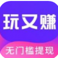 玩又赚app最新版 v1.0