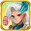 诛仙塔防传手游安卓最新下载 v1.0.11