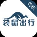 袋鼠车主app抢单软件司机端 v1.0.0
