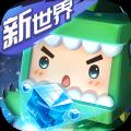 迷你世界新坐骑天鹅湖版最新下载 v1.0.5