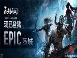 永劫无间epic和steam能一起玩吗 epic和steam版本互通详解[多图]
