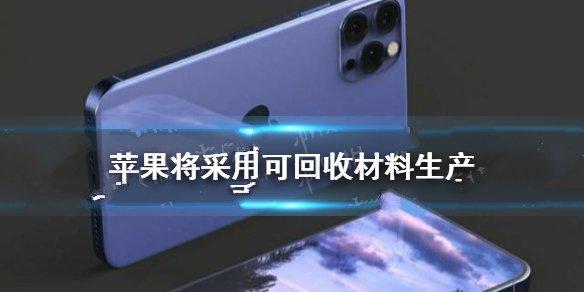 iphone采用可回收材料生产新手机 网友表示下次连手机盒子也不送了[多图]
