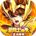 圣斗士星矢正义传说台服app