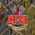 steam迷宫大侦探安卓汉化版游戏 v1.0