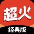 即刻超火视频app手机版下载 v1.0