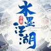 水墨江湖群侠晚上睡不着推荐个网站聚安卓版游戏 v1.0